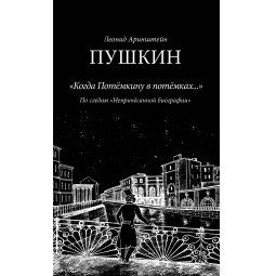 """фото Пушкин: """"Когда Потемкину в потемках... """". По следам непричесанной биографии"""