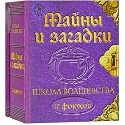 Купить Набор для фокусов Новый формат «Школа волшебства. Тайны и загадки»