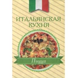 Купить Итальянская кухня. Пицца