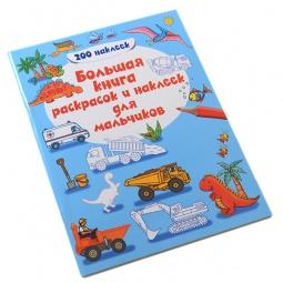 Купить Большая книга раскрасок и наклеек для мальчиков