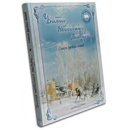 Купить Чиста небесная лазурь. Стихи русских поэтов