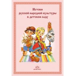 фото Истоки русской народной культуры в детском саду