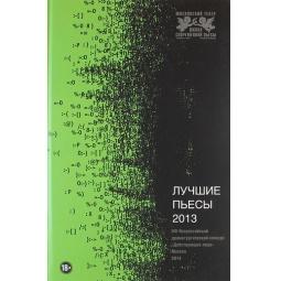 Купить Лучшие пьесы 2013