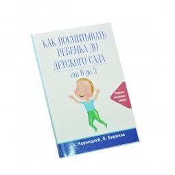 Купить Как воспитывать ребенка до детского сада