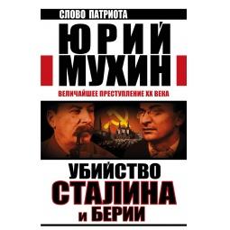 фото Убийство Сталина и Берии. Величайшее преступление ХХ века