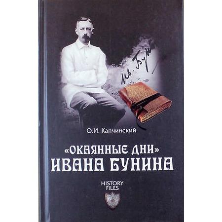 """Купить """"Окаянные дни"""" Ивана Бунина"""