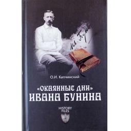 """фото """"Окаянные дни"""" Ивана Бунина"""