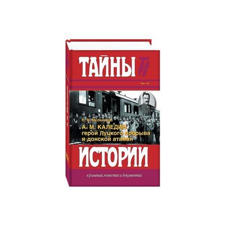 Купить А. М. Каледин - герой Луцкого прорыва и донской атаман