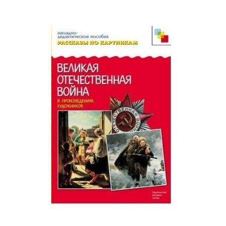 Купить Великая Отечественная война в произведениях художников