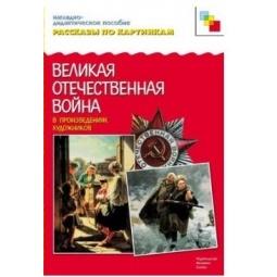 фото Великая Отечественная война в произведениях художников