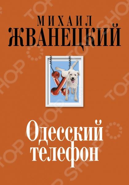 С 1983 года я в Москве. Так и живу: закончил Одессу, поступил в Ленинград, закончил Ленинград, поступил в Москву, где и учусь уже всю жизнь. Когда сейчас получаю записки: Расскажите, как вы жили - удивляюсь. Жил неплохо. Человек вообще не знает, как он живет, пока не узнает от других. Я и не знал, что можно печататься в газетах, в журналах, выпускать книги, выступать по телевидению, что-то узнавать из собственных ответов. Я немного жил, немного писал, немного читал, кто-то начал записывать, кто-то - переписывать. Ну и что И когда мне говорят: Неужели вы не понимаете - я думаю, думаю и не понимаю