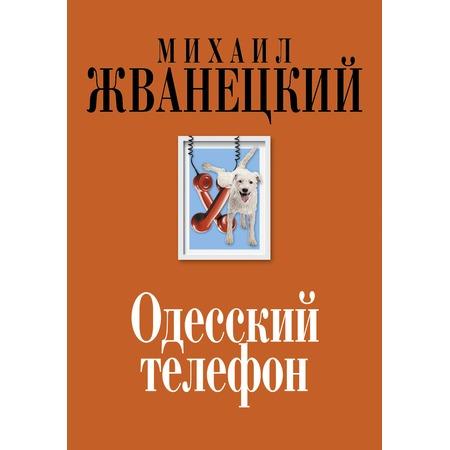 Купить Одесский телефон