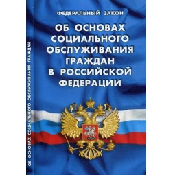 фото Федеральный закон «Об основах социального обслуживания граждан в Российской Федерации»