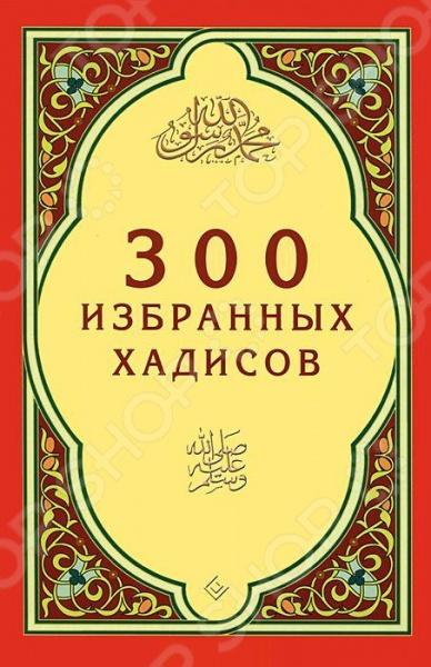 300 избранных хадисовИслам (мусульманство)<br>В книге приведены 300 избранных хадисов, заимствованных из разнообразных подлинных источников: собраний имамов Аль-Бухари, Муслима, Ат-Тирмизи и др. При этом приводится оригинальный текст хадисов, что позволит читателям практиковаться в арабском языке.<br>