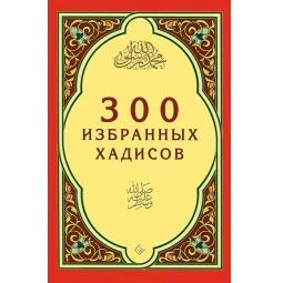 Купить 300 избранных хадисов