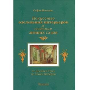 Купить Искусство озеленения интерьеров и создания зимних садов. От Древней Руси до эпохи модерна