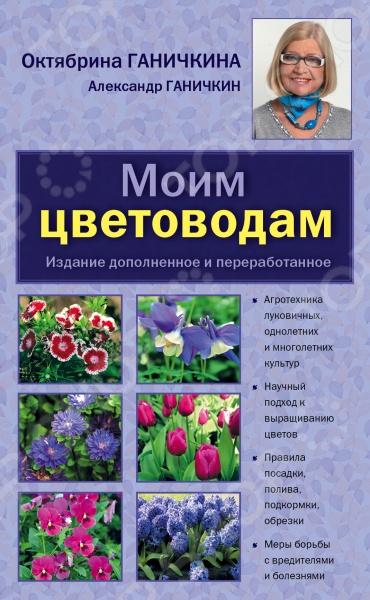 Моим цветоводамСадовое цветоводство<br>Живые цветы - идеальное украшение сада! На вашем участке непременно найдется место и роскошным розам, и клематисам, и таким, простым, но очень милым василькам, ромашкам и колокольчикам. Вы сможете превратить ваш участок в райский уголок, в который захочется возвращаться снова и снова, с помощью нового, восьмого, издания книги Октябрины и Александра Ганичкиных. В книге вы найдете много практических советов и рекомендаций, проверенных авторами на своем опыте, получите самую необходимую информацию по выращиванию однолетних и многолетних цветочных культур, по агротехнике выращивания луковичных и клубнелуковичных растений, о правилах посадки, полива, подкормки, обрезки царицы цветов - розы. Вы найдете подробную характеристику самых лучших сортов популярных и полюбившихся цветоводам растений, узнаете как сохранить красоту вашего сада и вовремя принимать меры по борьбе с вредителями и болезнями. 8-е издание дополненное и переработанное.<br>