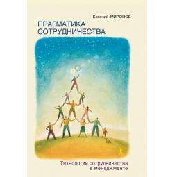 Купить Прагматика сотрудничества. Технологии сотрудничества в менеджменте