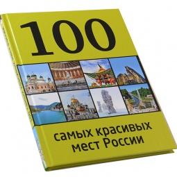 Купить 100 самых красивых мест России