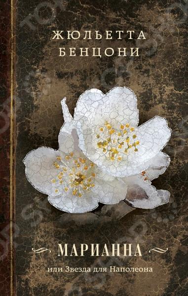 Марианна, или Звезда для НаполеонаЗарубежный любовный роман<br>Поразительная история Марианны Д Ассельна де Вилленев берет свое начало в Англии, в тихой усадьбе тетушки Эллис Селтон, приютившей девочку после смерти ее родителей, расставшихся с жизнью на гильотине во времена французской революции. Отрочество Марианны заканчивается внезапно в день свадьбы с красавцем Франсисом Кранмером, в которого девушка уже давно была тайно влюблена. Но наступает первая брачная ночь, и она разом теряет и свою любовь, и деньги, и покой. Марианне приходится бежать, бросая все, что ей дорого, она возвращается во Францию, где безраздельно царствует человек, которого ее день за днем учили ненавидеть<br>