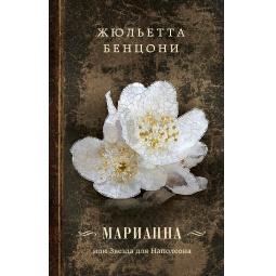 фото Марианна, или Звезда для Наполеона