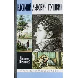 фото Василий Львович Пушкин