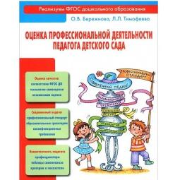 фото Оценка профессиональной деятельности педагога детского сада