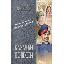 фото Казачьи повести