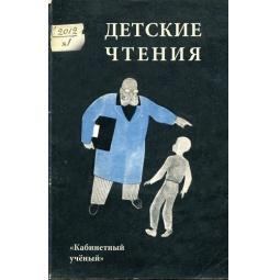 фото Детские чтения. Выпуск 1