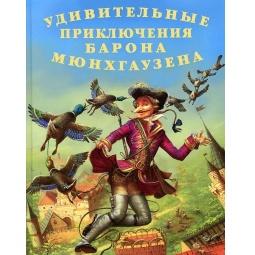 Купить Удивительные приключения барона Мюнхгаузена