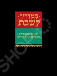 Субботний путеводительИудаизм<br>Суббота Шабат и еврейский народ неотделимы друг от друга. Эта книга поможет вам соблюдать Субботу надлежащим образом и извлечь из нее самое лучшее. В Субботнем путеводителе вы найдете краткое изложение основных правил соблюдения Субботы, субботние благословения, песнопения и молитвы.<br>