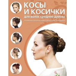 Купить Косы и косички для волос средней длины
