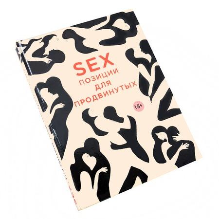 Купить SEX. Позиции для продвинутых