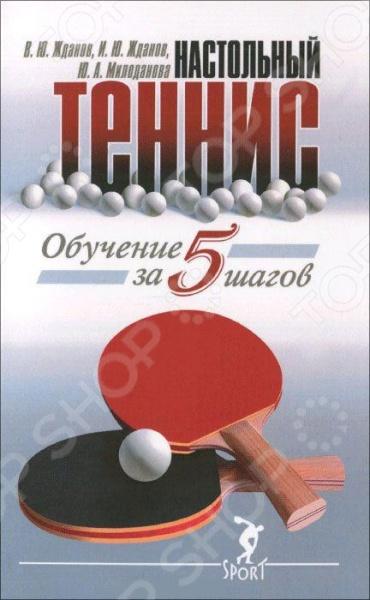 В книге представлен комплексный подход к тренировкам спортсменов по настольному теннису, который заключается в развитии по пяти направлениям: техника, тактика, физическая форма, психология и соревновательная подготовка. Рассматриваются особенности различных стилей игры. Игровые комбинации и упражнения наглядно представлены в виде схем и рисунков.