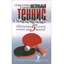 фото Настольный теннис. Обучение за 5 шагов