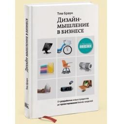 Купить Дизайн-мышление в бизнесе. От разработки новых продуктов до проектирования бизнес-моделей.