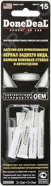 Адгезив для приклеивания стекла Done Deal DD 6588 набор для ремонта камер и надувных резиновых изделий done deal dd 0332