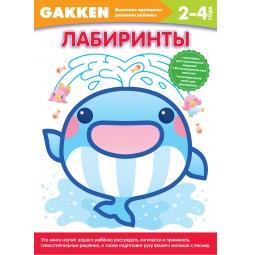 Купить Лабиринты (для детей 2-4 лет)