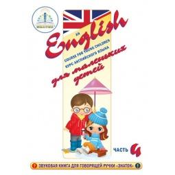 Купить Курс английского языка для маленьких детей ЗНАТОК Часть 4