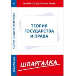 фото Шпаргалка по теории государства и права