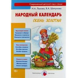 фото Осень золотая. Народный календарь