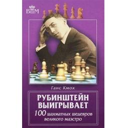 фото Рубинштейн выигрывает. 100 шахматных шедевров великого маэстро