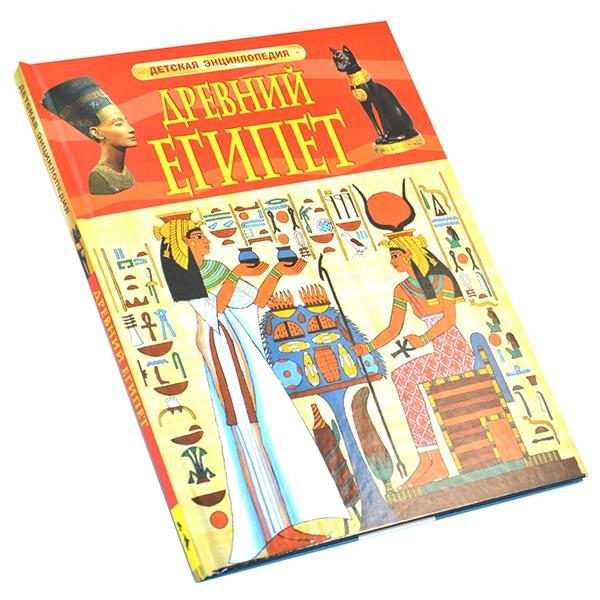 Эта книга - путеводитель по загадочной стране фараонов и пирамид - Древнему Египту. Читатель совершит путешествие во времени: погрузится в повседневную жизнь на берегах Нила, отыщет гробницы в поисках сокровищ, снимет маски с фараонов, прикоснется к древнейшим памятникам. Великолепные иллюстрации превратят чтение в захватывающее дух странствие по следам одной из самых удивительных в истории человечества цивилизаций.