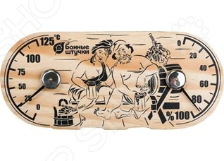 Термометр с гигрометром для бани и сауны Банные штучки «В парной»