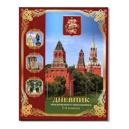 Купить Дневник школьный для младших классов Silwerhof «Дневник московского школьника»