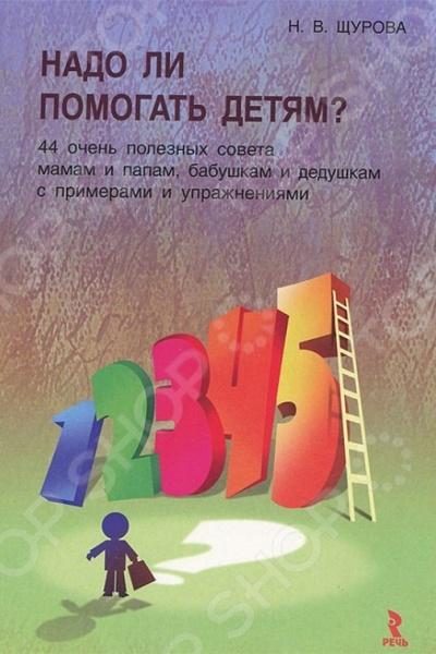 Книги для родителей Речь 978-5-9268-1351-4 уход limoni набор night care intensive объем 25 мл 50 мл
