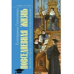 фото Повседневная жизнь европейских студентов от средневековья до эпохи просвещения