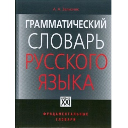 Купить Грамматический словарь русского языка