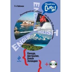 Купить Разговорный английский. Канада. Австралия. Новая Зеландия (+CD)