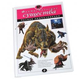 Купить Фантастические существа. Полная энциклопедия